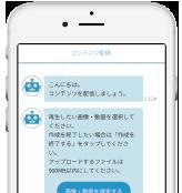 Chat!サイネージ