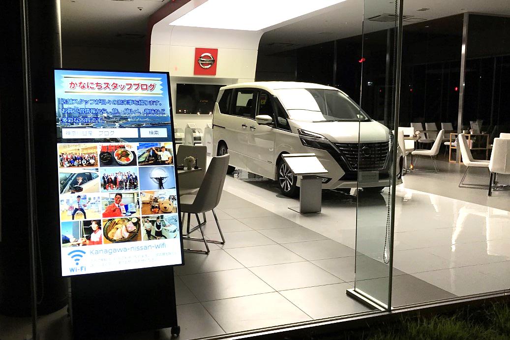 【導入事例】神奈川日産自動車株式会社 様